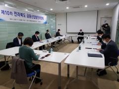 전북도, 금융산업발전위원회 개최 지속성장 금융도시 육성 방안 모색