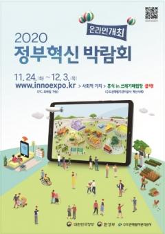 수도권매립지관리공사, 정부혁신 온라인 박람회 참가
