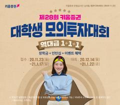 키움증권, 대학생 주식 모의투자대회 개최…내달 14일 시작
