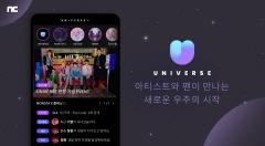 엔씨, K팝 엔터 플랫폼 '유니버스' 콘텐츠 정보 공개