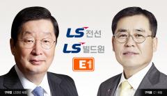 태양광 사업 영토 늘리는 LS家 구자엽·구자용
