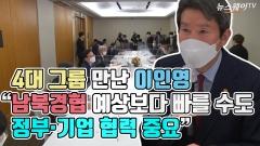 """[뉴스웨이TV]4대 그룹 만난 이인영 """"남북경협 예상보다 빠를 수도···정부·기업 협력 중요"""""""