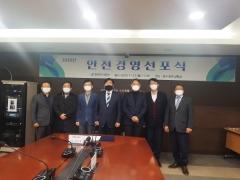 인천도시공사, 안전보건경영방침 선포…안전의지 확산