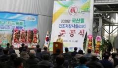 무안군·청계농협, 국산밀 건조·저장시설 준공