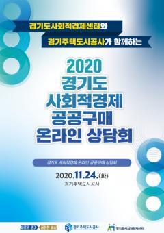 GH, 사회적경제기업 온라인 상담회 개최