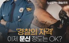 '경찰의 자격' 이제 문신 정도는 OK?