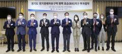 경기도, 경기경제자유구역 평택 포승지구에 '7억 달러 투자유치' 성공