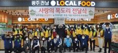 농협광주농산물유통센터, 농업인에게 '사랑의 목도리' 전달