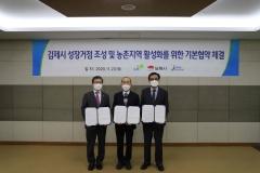 LH, 김제시 혁신클러스터 조성 통한 농촌재생 협약 체결