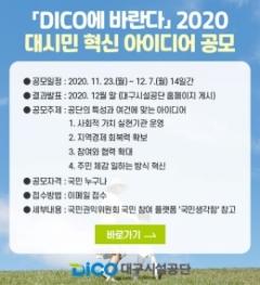 대구시설공단, 다음달 7일까지 '혁신 아이디어' 공모
