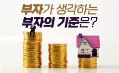 부자가 생각하는 부자의 기준은?