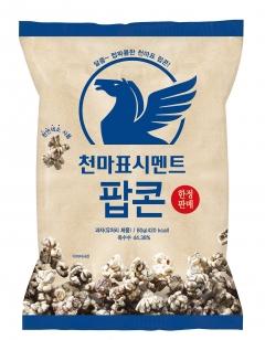 세븐일레븐, 성신양회와 협업한 '천마표시멘트팝콘' 출시