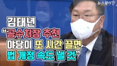 """김태년 """"공수처장 추천 야당이 또 시간 끌면 법 개정 속도 낼 것"""""""