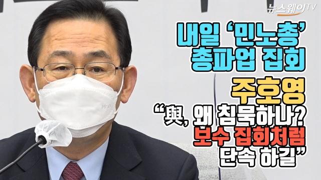 내일 '민노총' 총파업 집회…주호영
