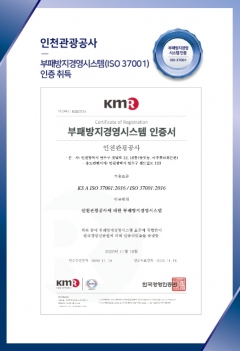인천관광공사, 지방관광공사 최초 ISO 37001 국제인증 취득