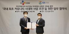 CJ CGV, GS건설과 국내 첫 '아파트 안 상영관' 만든다