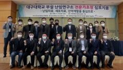 대구대 난임연구소, 전문가 초청 심포지엄 개최