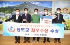 청도군, 경북도 주관 농식품 수출정책평가서 '최우수상'