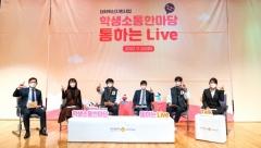 동국대 경주캠퍼스, '학생소통한마당' 온라인 개최