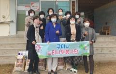 구미 느티나무봉사단, 사랑의 쉼터에 위문품 전달