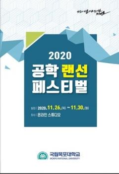 목포대, '2020 공학 랜선 페스티벌' 개최