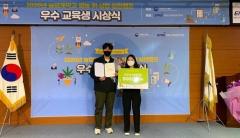 순천대, 농업계학교 영농 취·창업캠프 경진대회 최우수상