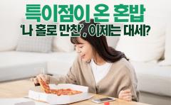 특이점이 온 혼밥…'나 홀로 만찬', 이제는 대세?