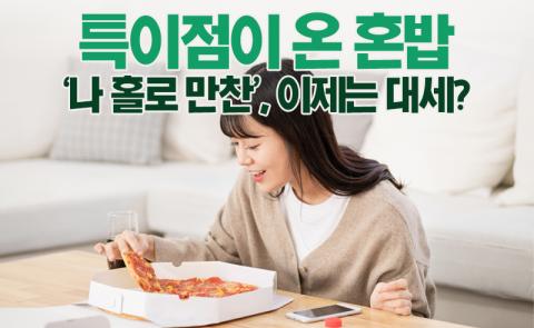 특이점이 온 혼밥···'나 홀로 만찬', 이제는 대세?