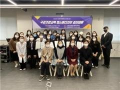 삼육보건대, 2020 구강건강교육 캡스톤디자인 경진대회 개최