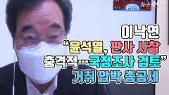 """이낙연 """"윤석열, 판사 사찰 충격적…국정조사 검토"""" 거취 압박 총공세"""