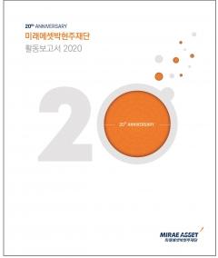 미래에셋박현주재단, 2020년 활동보고서 美 '스포트라이트 어워드' 골드 수상