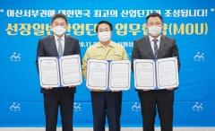 SK건설, 아산시·완성개발과 '선장 친환경 일반산업단지' 조성