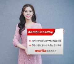 '국내외 펀드 분산투자' 메리츠펀드마스터Wrap 인기몰이