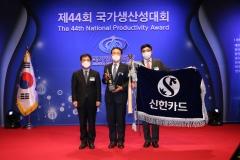신한카드, '국가생산성대상' 대통령 표창 수상