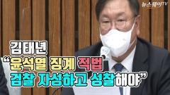 """김태년 """"윤석열 징계 적법…검찰 자성하고 성찰해야"""""""