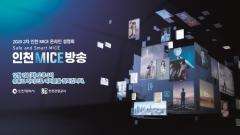 인천시-인천관광공사, 2차 인천 MICE 온라인 설명회 개최...유튜브 채널 생중계