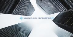 KMH, 경영권 분쟁 2라운드…'소액주주 표심' 어디로?