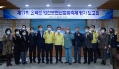 영천보현산별빛축제, 전국 18만여명 참여해 '대성황'