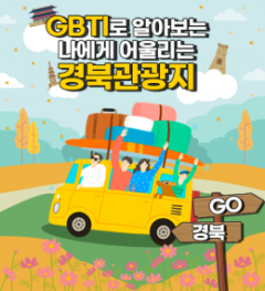 경북문화관광공사, 심리테스트로 여행지 추천 이벤트 진행