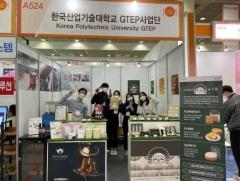 한국산업기술대, '2020 코엑스 푸드위크' 참가