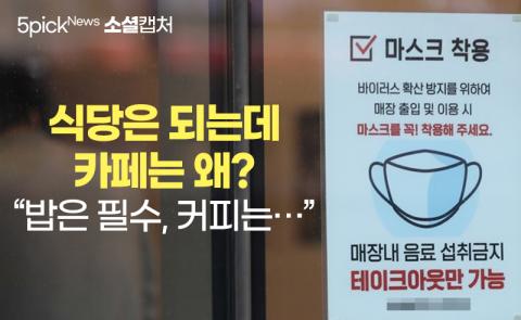"""식당은 되는데 카페는 왜? """"밥은 필수, 커피는···"""""""