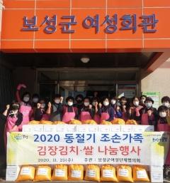 보성군, 김장김치·쌀 나눔 봉사 실시