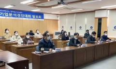 동신대, '기업분석 경진대회 발표회' 개최
