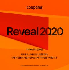 쿠팡, 개발자 컨퍼런스 개최…외부와 개발 경험 나눈다