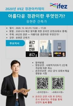 인천경제청, 유현준 건축가와 함께하는 2020년 IFEZ 경관 아카데미 개최