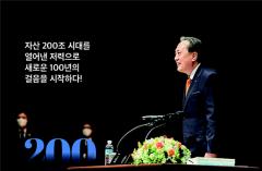 """200조 시대 연 박차훈 새마을금고중앙회장 """"디지털 금융 강화해야"""""""