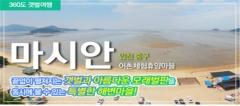 한국어촌어항공단, 360도 방구석 어촌마을 여행 영상 제작