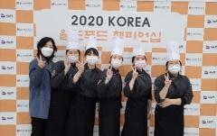 수원여대 호텔조리과, 2020 KOREA 월드푸드 챔피언십 '금상' 수상