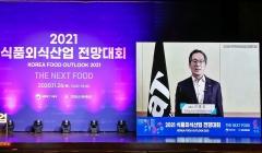 aT, '2021 식품외식산업전망대회' 온라인 통한 성공적 개최