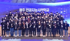 광주인공지능 사관학교, '국내 최고 AI전문교육기관' 자리매김